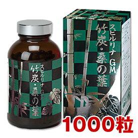 炭 スピルリナGM竹炭・桑の葉 1000粒 約25日分有機ゲルマニウム 竹炭 桑の葉 炭ダイエット ホールフード ファスティング ダイエット タンパク質がたっぷり 健康食品