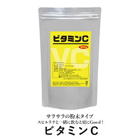 ビタミンC粉末 500gサプリメント L-アスコルビン酸 塩素除去 イオン導入 【ラッキーシール対応】