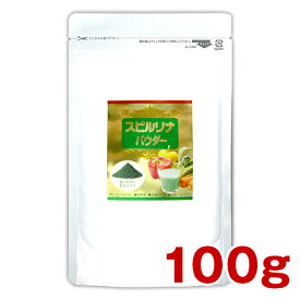 スピルリナパウダー(粉末)100g ホールフード 栄養補給 デトックス ファスティング ダイエット タンパク質がたっぷり 【ラッキーシール対応】