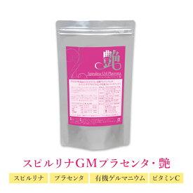 スピルリナGMプラセンタ・艶 3600粒 約3ヶ月分有機ゲルマニウム 豚プラセンタ ビタミンC エイジケア 美容サプリ ファスティング ダイエット タンパク質がたっぷり 健康食品
