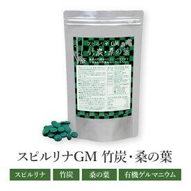 炭 スピルリナGM竹炭・桑の葉 3600粒 約90日分有機ゲルマニウム 竹炭 桑の葉 炭ダイエット ホールフード ファスティング ダイエット タンパク質がたっぷり 健康食品