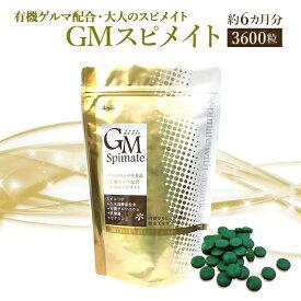 GMスピメイト 3600粒 約6ヵ月スピルリナ 有機ゲルマニウム 有胞子性乳酸菌 ラクリス-S 酵素 ビタミンC 腸内フローラ ファスティング ダイエット タンパク質がたっぷり 健康食品