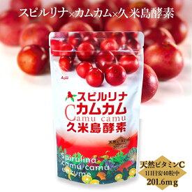 スピルリナカムカム久米島酵素 1000粒 約25日分サプリメント ホールフード ファスティング ダイエット タンパク質がたっぷり 健康食品