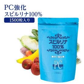 PC強化スピルリナ100% 1500粒 約37日分ホールフード 腎 ファスティング ダイエット タンパク質がたっぷり 【ラッキーシール対応】