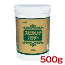 スピルリナ・パウダー(粉末)500gスーパーフード ホールフード 野菜不足 偏食 ビーガン 健康食品