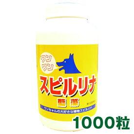 ワンワン・スピルリナ100%(粒) 1000粒 約3ヶ月月分 犬・猫・小鳥・小動物用サプリメントアミノ酸 クロロフィル マルチビタミン マルチミネラル ファスティング ダイエット タンパク質がたっぷり 【ラッキーシール対応】