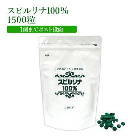 スピルリナ100% 1500粒 約37日分 野菜不足 偏食 ダイエット補助 スーパーフード ホールフード 健康食品