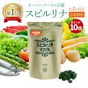 スピルリナ100% 2400粒 約2ヶ月分 スーパーフード ホールフード 野菜不足 偏食 マルチビタミン マルチミネラル アミ…