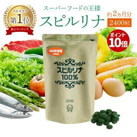 スピルリナ100% 2400粒 約2ヶ月分 野菜不足 偏食 スーパーフード アルカリ性食品 タンパク質の多い食品