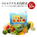 酵素 スピルリナ久米島酵素 1200粒 約30日分無農薬 ホールフード ダイエット 栄養補給 食生活改善 ファスティング ダイエット タンパ…