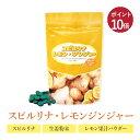 スピルリナ・レモンジンジャー 1800粒 約45日分冷え しょうがサプリ 乾燥生姜スーパーフードホールフード野菜不足ファスティング ダイ…