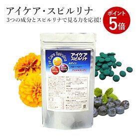 アイケア・スピルリナ 800粒 約20日分 アントシアニン ルテイン ブルーベリー アスタキサンチンファスティング ダイエット タンパク質がたっぷり 健康食品