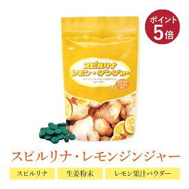スピルリナ・レモンジンジャー 1800粒 約45日分冷え しょうがサプリ 乾燥生姜スーパーフードホールフード野菜不足ファスティング ダイエット タンパク質がたっぷり 【ラッキーシール対応】
