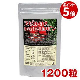スピルリナ・トマトリコピン 1200粒 約30日分ホールフード ファスティング ダイエット タンパク質がたっぷり 【ラッキーシール対応】