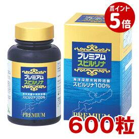 プレミアム・スピルリナ 600粒 約1ヶ月分 久米島海洋深層水純粋培養 【ラッキーシール対応】