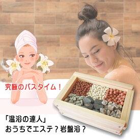 岩盤浴!お風呂の 温浴鉱石 入浴剤。お風呂でポカポカ♪ 温浴の達人。 ゲルマニウム温浴 ボール や 岩盤浴鉱石 を贅沢にブレンドした温浴の達人。