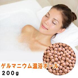 ゲルマニウム 入浴剤 ゲルマニウム温浴ボール 高純度タイプ お風呂 で 半身浴 足湯 入浴剤 冷え対策 岩盤浴 ゲルマネックレス ゲルマニウムブレスレットにも使用