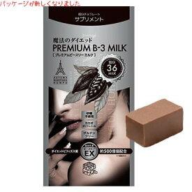魔法のダイエット プレミアム ビースリー ミルク チョコレート【ネコポス不可】5月から9月は冷蔵便で発送いたします