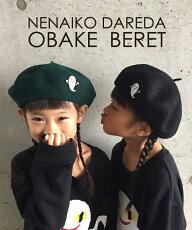 ねないこだれだおばけベレー帽帽子子供男の子女の子親子お揃い刺繍ワンポイント