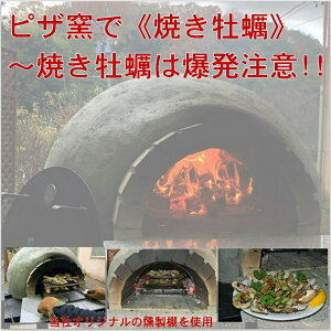 ピザ窯で焼き牡蠣