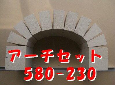 耐火レンガ SK-34 ピザ窯アーチ 580-230 約40.7KgDIY 手作り ピザ釜【RCP】