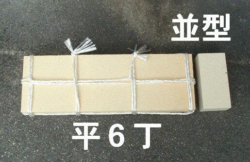 耐火レンガ SK34 平6丁掛 大判レンガ ピザ窯用 DIY 手作り ピザ釜【RCP】