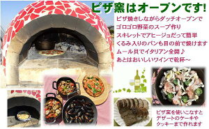ピザ窯はオーブンです!