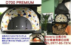 ピザ窯用デコレーションタイル白色