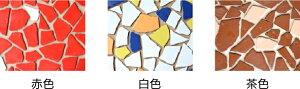 ピザ窯用デコレーションタイル色