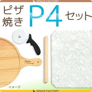 ピザ焼きP4セット