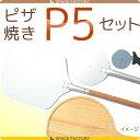 ピザ焼きP5セット