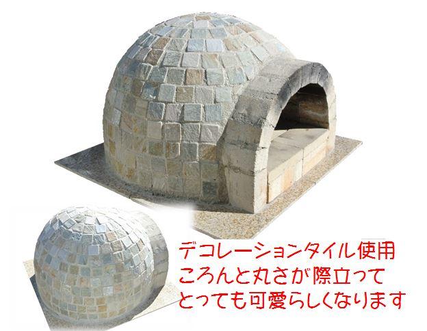※D700ピザ窯用※ モザイクストーン デコレーションキット一式 【RCP】