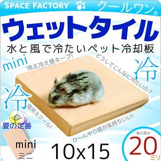 酷湿的瓦迷你 10 x 15 包要点宠物冷却砖垫仓鼠仓鼠迷你尺寸水只能在冰冷的感觉清新凉爽做亚光呵呵热!  专利注册产品