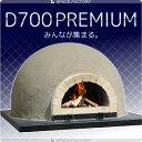 ドーム型ピザ窯D700プレミアム