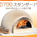 ドーム型ピザ窯D700