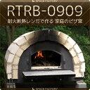 RTRB-0909耐火レンガ・ピザ釜キットピザオーブンファクトリー製造販売製作ピザ釜メーカーピザ窯販売ピザ釜石窯