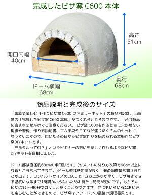 家族で楽しむ手作りピザ窯C600ファミリーキット