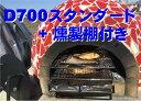 ドーム型ピザ窯D700+燻製棚付き