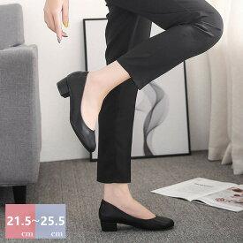 送料無料 3.5cm チャンキーヒール ポインテッドトゥ パンプス レディース 痛くない 歩きやすい 太ヒール ミドルヒール 大きいサイズ 小さいサイズ 黒 おしゃれ オフィス ビジネス 痛くない サンダル 卒業式 結婚式 ブラック 脱げない 婦人靴 優雅 母の日 カジュアル