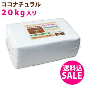 【送料無料】ココピート/ココナチュラル 20kg【同梱不可】