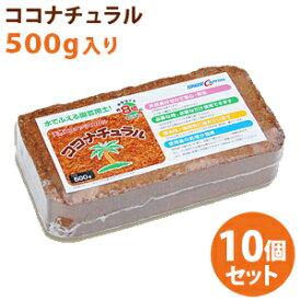 【送料無料】ココピート/ココナチュラルブロックタイプ500g×10個セット 約20%増量中!