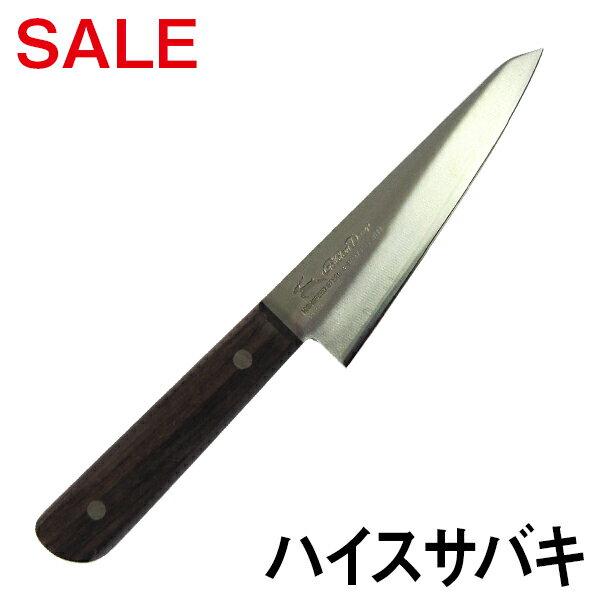 【ワケありSALE】在庫一掃セールハイス サバキ包丁 刃渡り150mm                   ※指定不可【マークあり、マークなし】