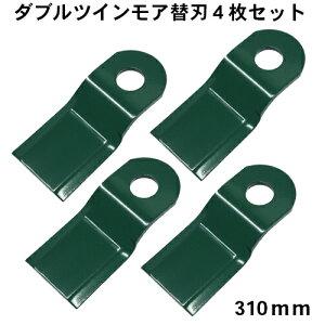 【自走式草刈機用替刃】ダブルツインモア310mm(替刃4枚セット)
