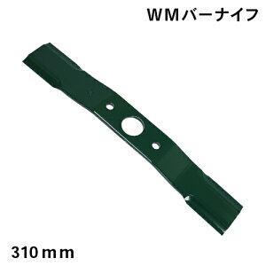 【自走式草刈機用替刃】WMバーナイフ310mm(草刈機用・刈払機用・替刃)