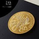 【純金 コイン 金貨】24金 ウィーン金貨 1/4オンス オーストリア造幣局 保証書付 ゴールドコイン 純金 k24 送料無料 …