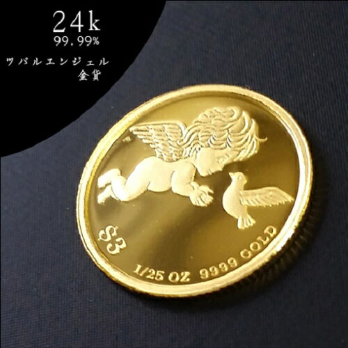【純金 コイン 金貨】24金 ツバルエンジェル金貨 1/25オンス 2016年製 ツバル政府 幸福を運ぶ純金の天使と鳩。24金の純金コインをぜひお守りに。(K24/99.99%)