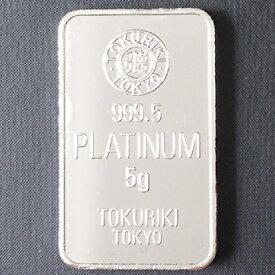 【プラチナ インゴット】 プラチナバー 徳力 5g pt 白金 純プラチナ