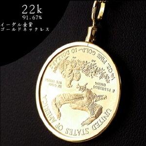【ゴールド ネックレス コイン】イーグル金貨 1/4オンス 18金ねじ枠 ゴールドコインペンダント