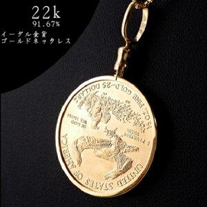 【ゴールド ネックレス コイン】イーグル金貨 1/2オンス 18金ねじ枠 ゴールドコインペンダント