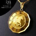 【純金 ネックレス コイン】ツバルホース金貨 ネックレス 1/25オンス 18金 丸型金時計枠 コイン ペンダントトップ jewelry